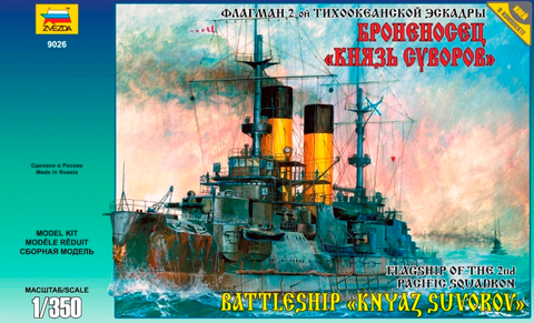 Zvezda Ships 1/350 Russian Knyaz Suvorov Battleship of the 2nd Pacific Squadron Kit