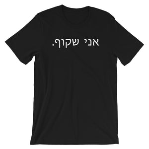 I Am Transparent  (Hebrew Text) - Black T-shirt