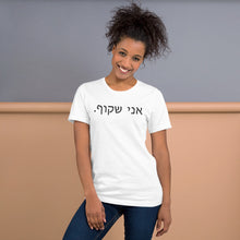 I Am Transparent (in Hebrew – Black Text)