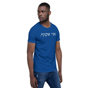 I Am Transparent (in Hebrew - White Text)