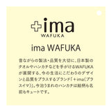 """+ Ima"" WAFUKA Handkerchief - The Forest of Wolves"