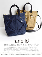 anello® Japan Mini Helmet Bag / 2 Way Style - Black AT-C1842