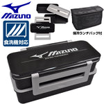 MIZUNO 2 Layers Lunch Box with Storage Bag