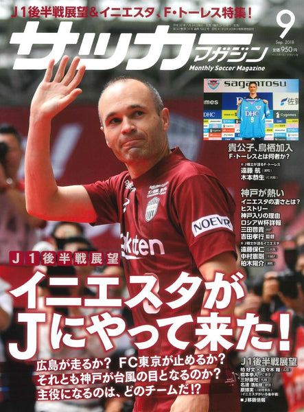 Monthly Soccer Magazine September 2018
