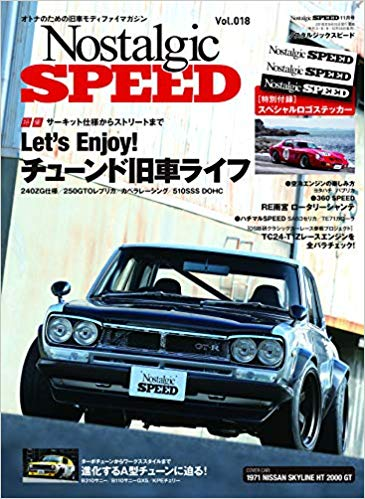 Nostalgic Speed Vol.018