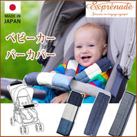 Exprenade Stroller Bar Cover (ex-bac-01)