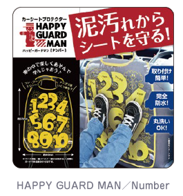 BITATTO Happy Guardman Auto Seat Back Cover