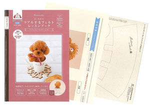 Hamanaka Real Felt Wool Lesson Book Level 1