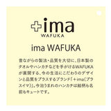 "+ Ima"" WAFUKA Handkerchief - Sheep"