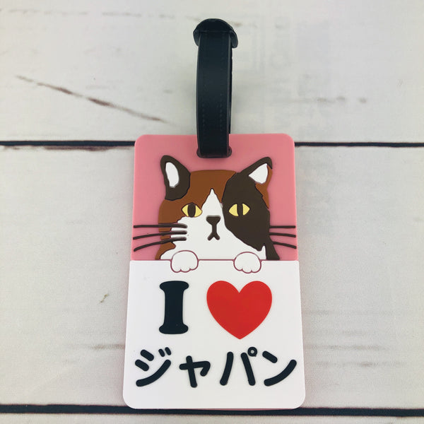 "Cat Luggage Tag ""I LOVE ジャパン"" JW-278-131"