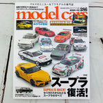 model cars Magazine Vol. 286 (2020-03)