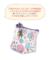 Little Twin Stars Mini Pouch SR-5533071TS