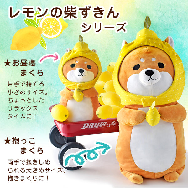 Shiba Dakko Pillow with Lemon Scent RLK38363H-2800