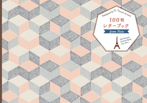 100 Writing & Crafting Papers from Paris