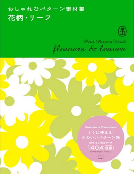 Patronenboek - Flowers & Leaves