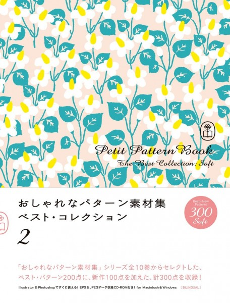 Patronenboek - Soft Collection