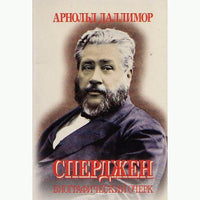 Russian Spurgeon, A New Biography