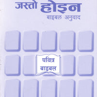 Nepali Not Like Any Other Book
