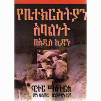 Amharic Church Membership in the New Testament