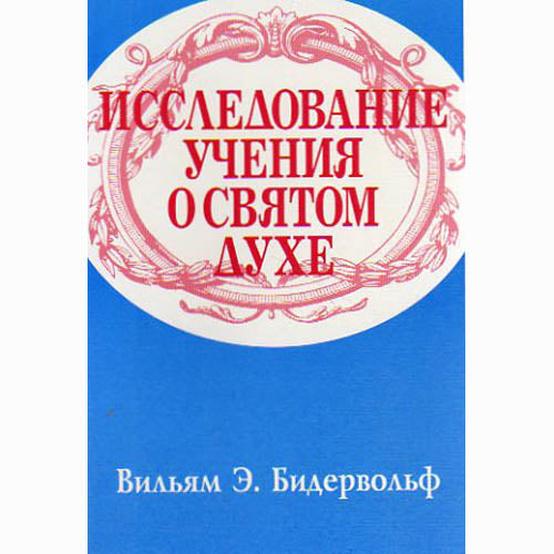 Russian Studies in the Holy Spirit