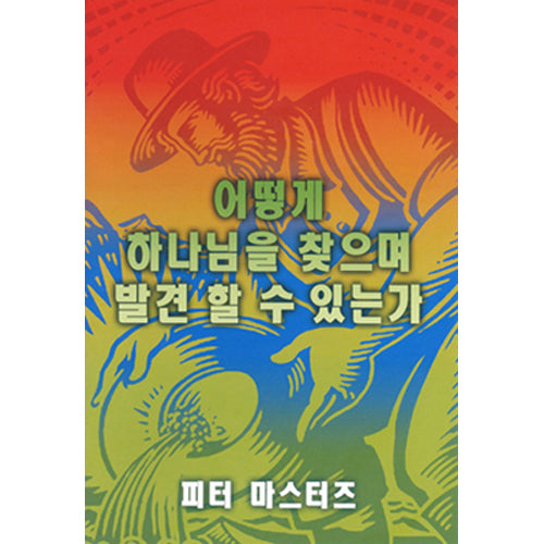 Korean How to Seek and Find the Lord
