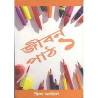 Bengali Lessons for Life 1