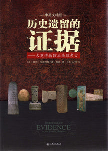 Chinese Heritage of Evidence in the British Museum