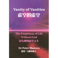 Chinese and English Vanity of Vanities The Emptiness of Life Without God