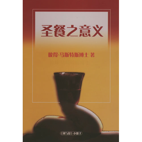 Chinese The Purposes of the Lord's Supper