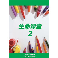 Chinese Lessons for Life 2