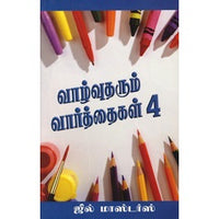 Tamil Lessons for Life 4