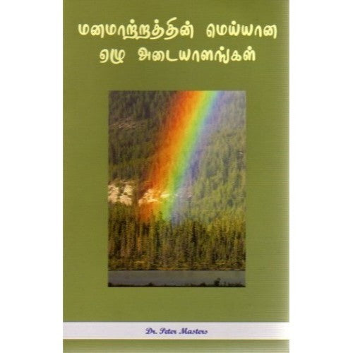 Tamil Seven Certain Signs of True Conversion