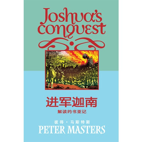 Chinese Joshua's Conquest