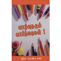 Tamil Lessons for Life 1