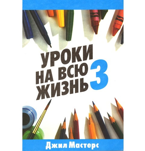 Russian Lessons for Life 3