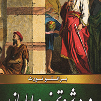 Farsi A Great Gulf Fixed: the Rich Man and Lazarus