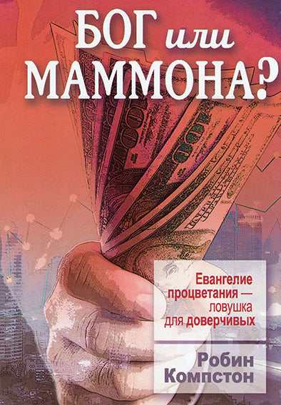 Russian God or Mammon