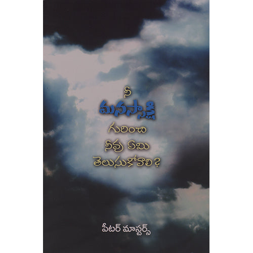 Telugu What You Should Know About Your Conscience