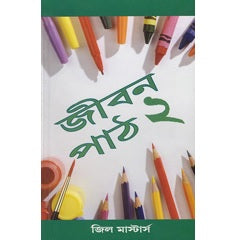 Bengali Lessons for Life 2