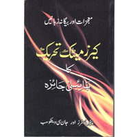 Urdu The Charismatic Phenomenon