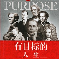 Chinese Men of Purpose