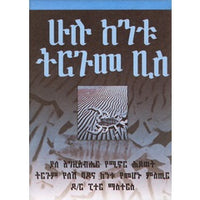 Amharic Vanity of Vanities [Pack of ten]