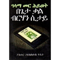 Amharic 'Purpose Driven Life' in the Light of the Word