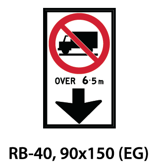 Regulatory Sign - RB-40