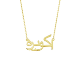 Personalised Arabic Necklace