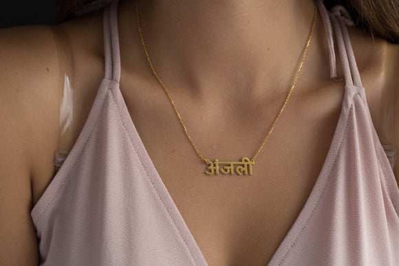 Personalised Hindi/Punjabi Necklace With GIFT BOX!