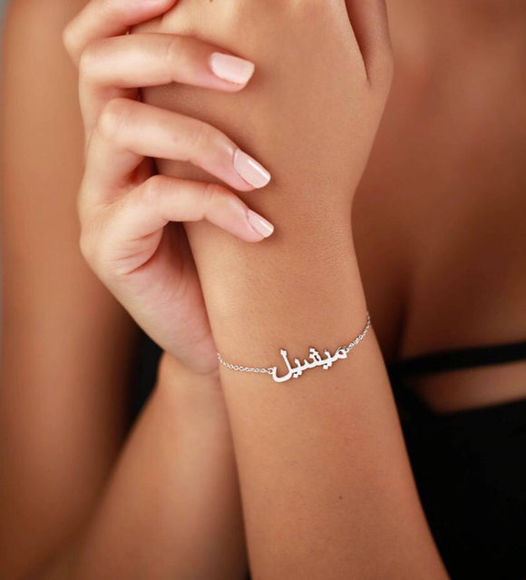 Personalised Arabic Bracelet with GIFT BOX!