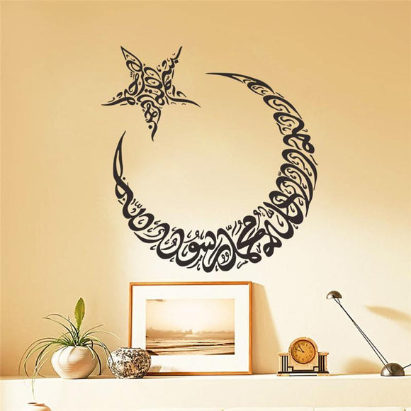 Islamic wall art kalmah
