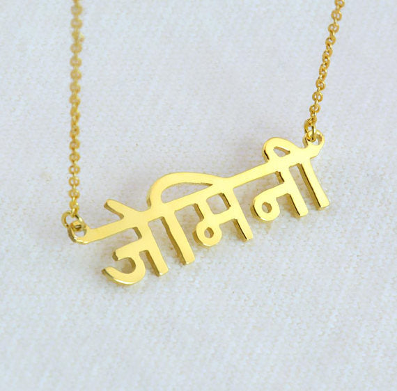 c9ff6d0052306 Personalised Hindi/Punjabi Necklace With GIFT BOX! – Rehmania