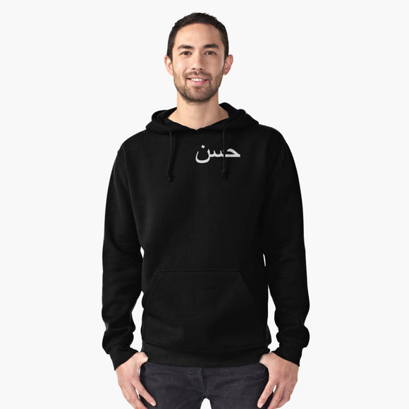 Personalised Arabic Name Hoodies